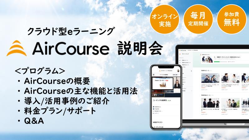 AirCourse説明会 ~クラウド型eラーニングサービス「AirCourse」で実現できること~