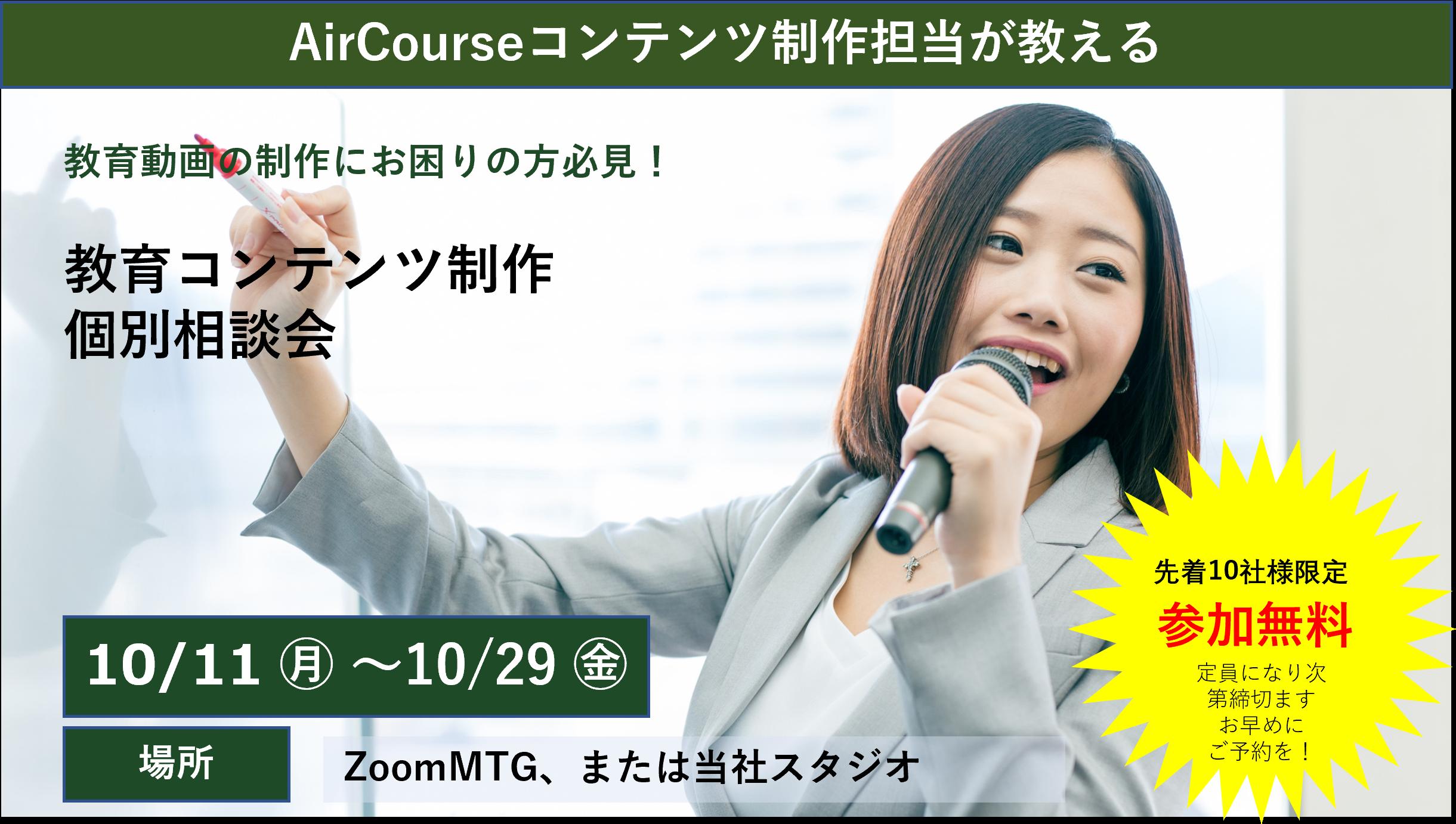 AirCourseコンテンツ制作担当が教える「教育コンテンツ制作 個別相談会」を開催!