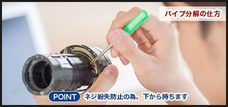 AirCourse製造・メンテナンスマニュアル画像