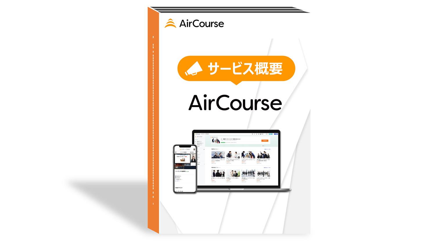 AirCourse資料